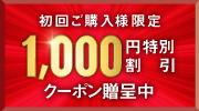 1000円特別割引クーポン贈呈中